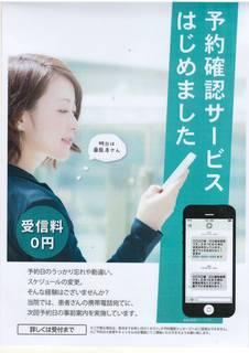 SMSポスター.JPG
