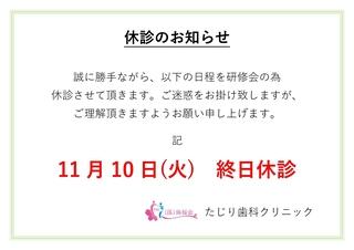 2020.11.10休診お知らせ.jpg