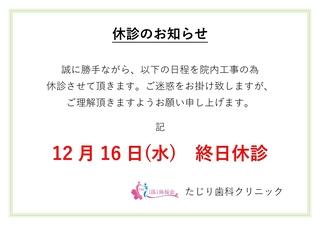 2020.12.16工事休診お知らせ.jpg
