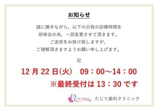 2020.12.22特別日程お知らせ.jpg