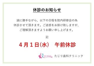 2020.4.1休診お知らせ.jpg