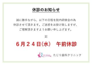 2020.6.24休診お知らせ.jpg