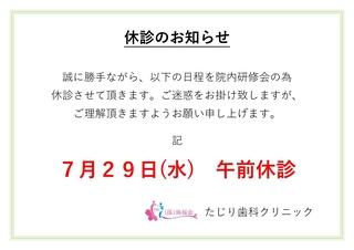 2020.7.29休診お知らせ.jpg