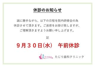 2020.9.30休診お知らせ.jpg