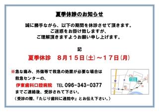 2020夏季休診のお知らせ.jpg