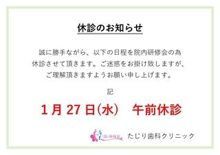 2021.1.27休診お知らせ.jpg