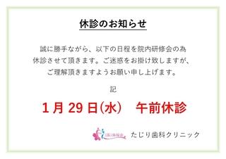 2022.1.29休診お知らせ.jpg