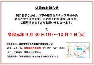 スタッフ研修休診.JPG