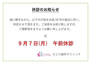 台風10号休診お知らせ.jpg