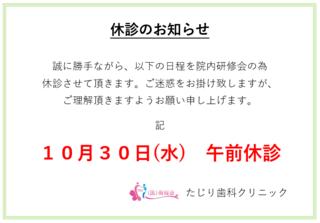 R1.10.30休診お知らせ.PNG