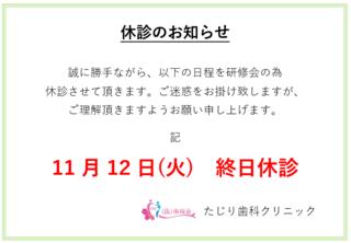 R1.11.12休診お知らせ.PNG